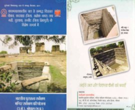 Cultural Heritage Of Water (Hindi)